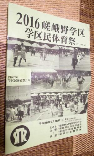町内運動会プログラム嵯峨野学区