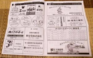 嵯峨野学区運動会プログラム