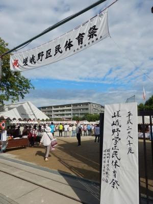 嵯峨野学区運動会
