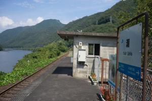 三江線 潮駅