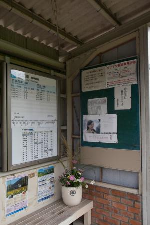 三江線 粟屋駅