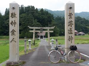 天磐門別神社(あまのいわとわけじんじゃ)
